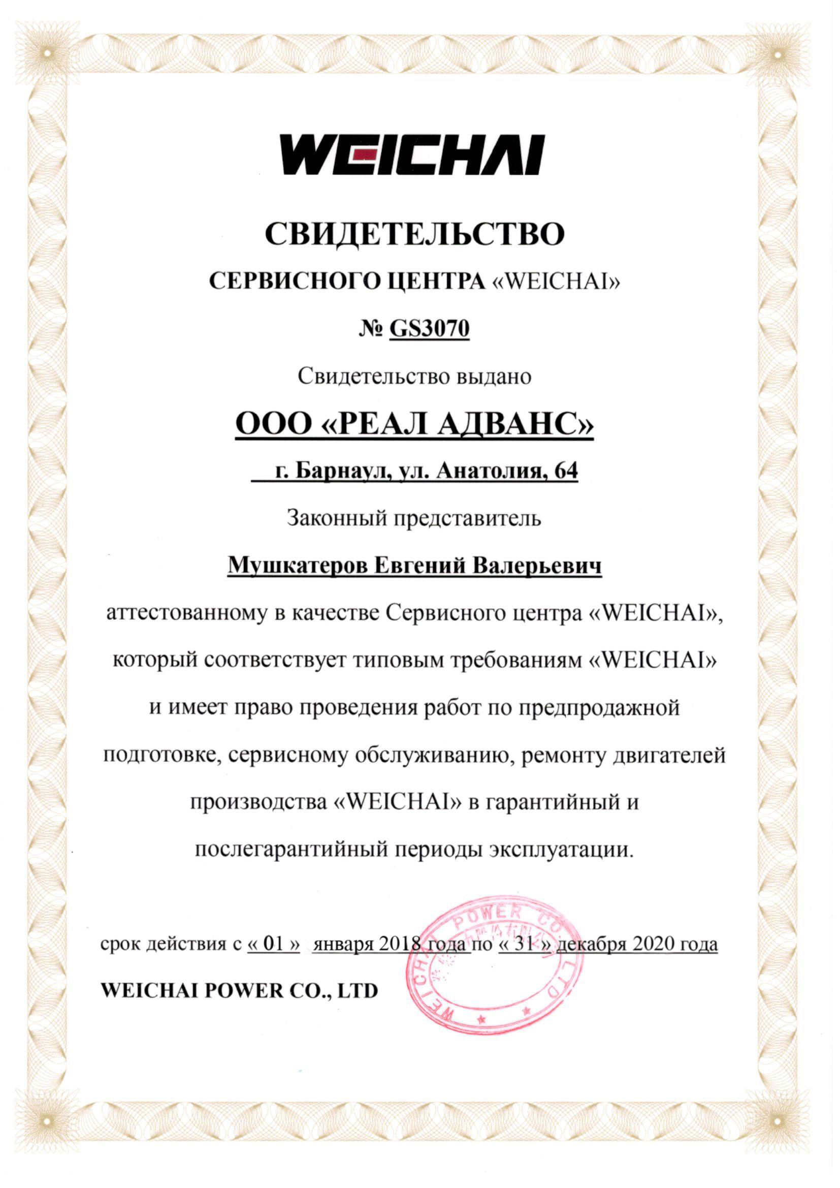 Сертификат сервисного центра Weichai Power
