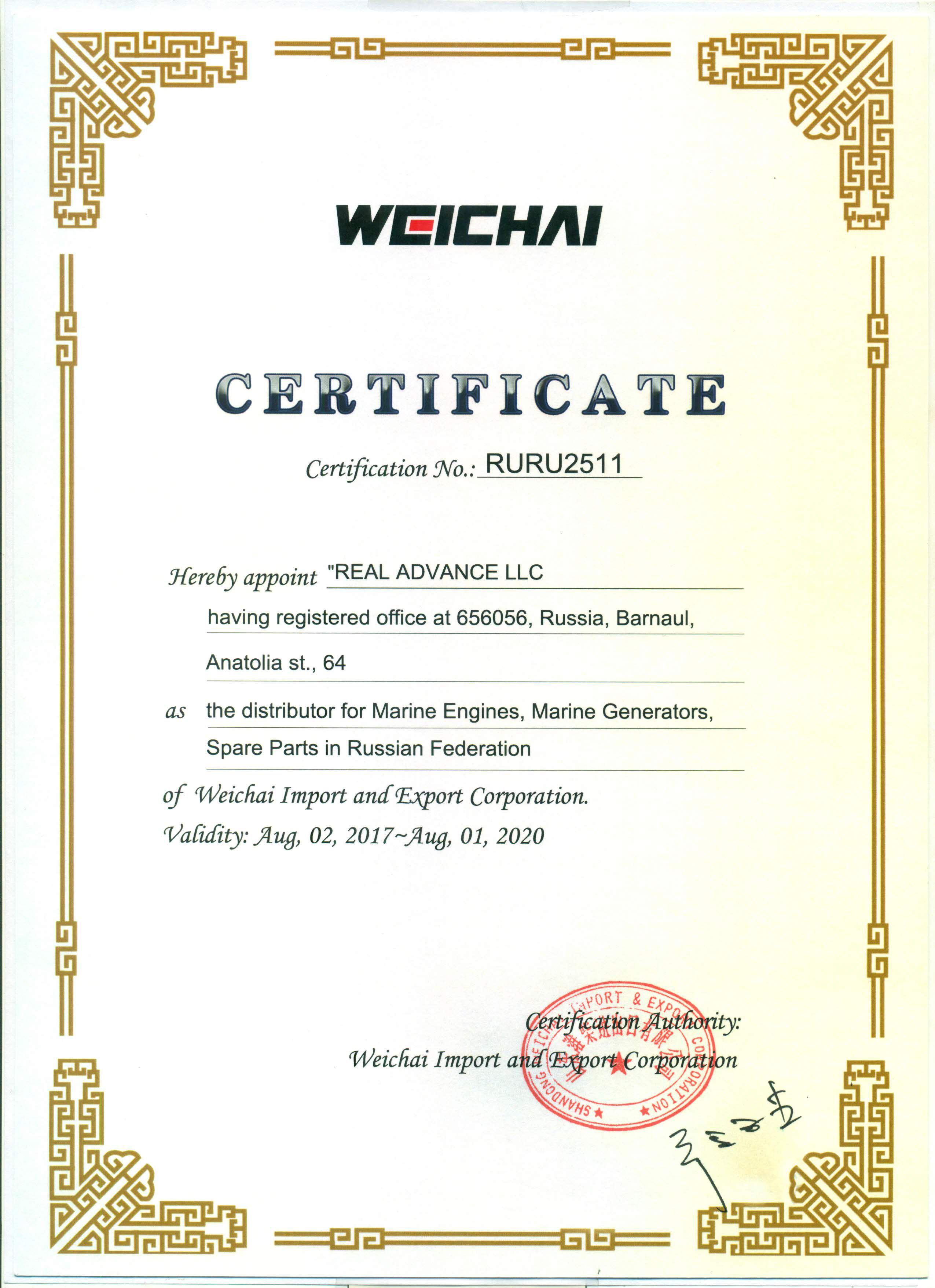 Официальный дилер Weichai