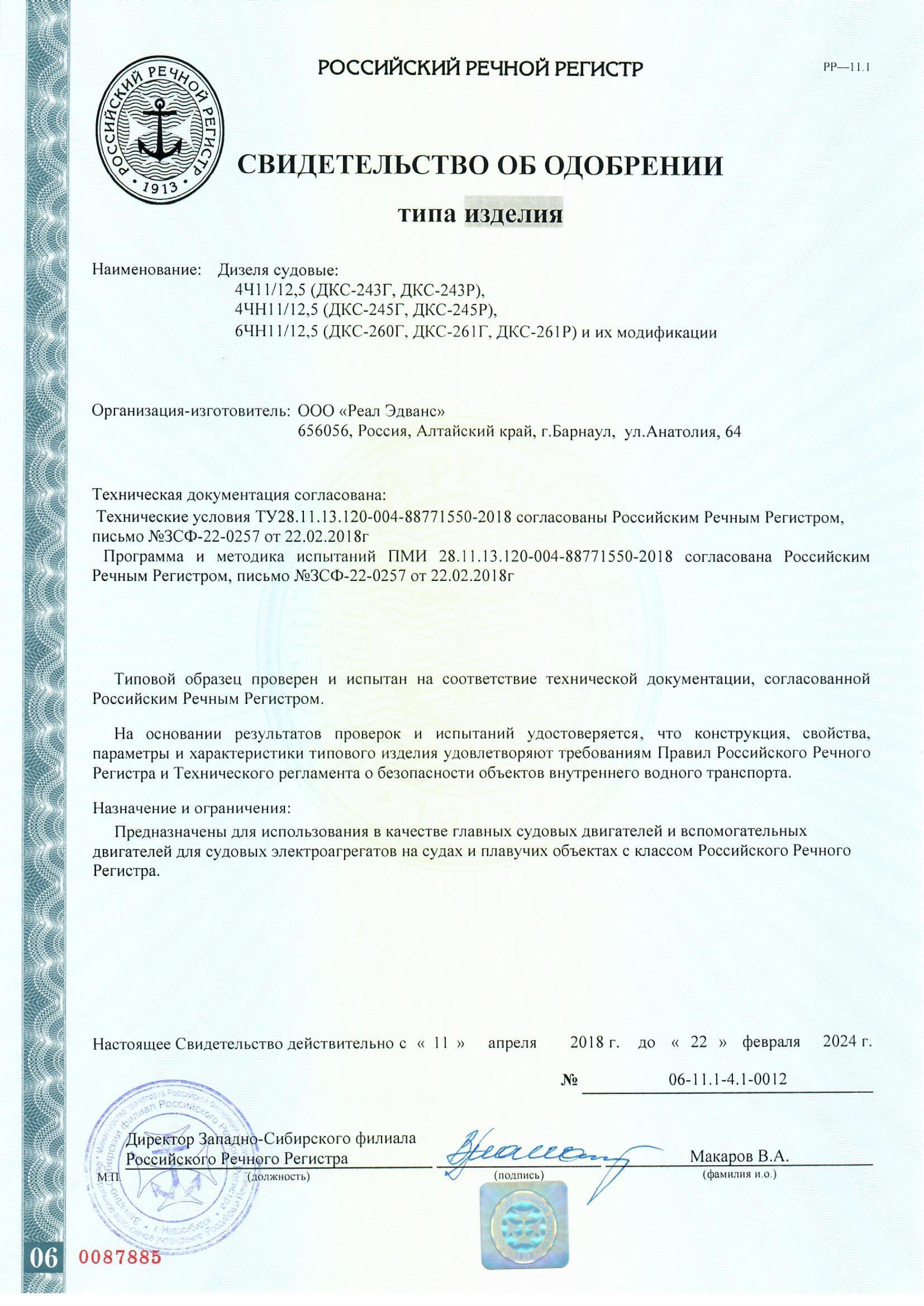 свидетельство об одобрении 06-11.1-4.1-0012 (дкс) Реал Эдвансу