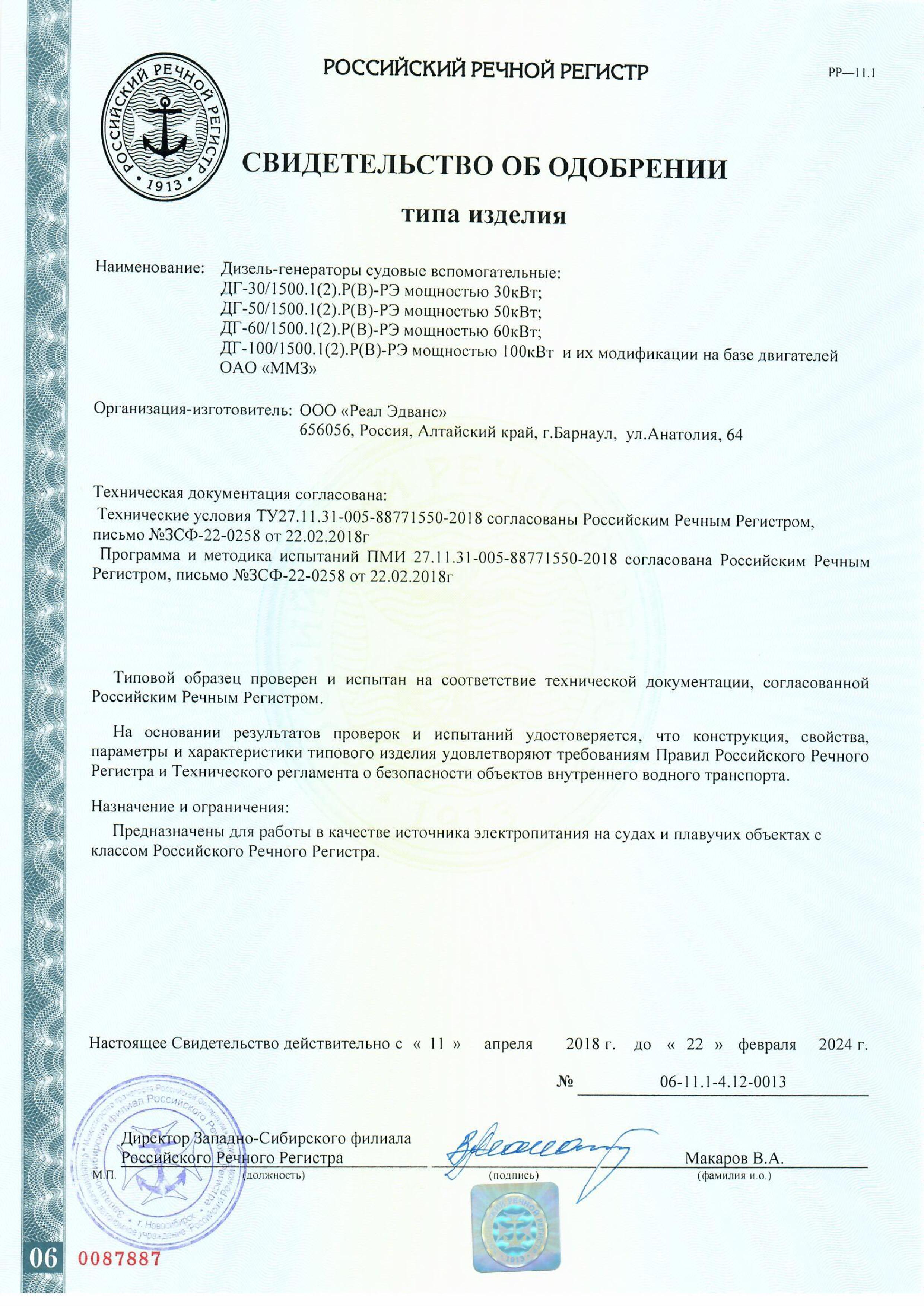 свидетельство об одобрении 06-11.1-4.1-0013 (ммз) Реал Эдвансу