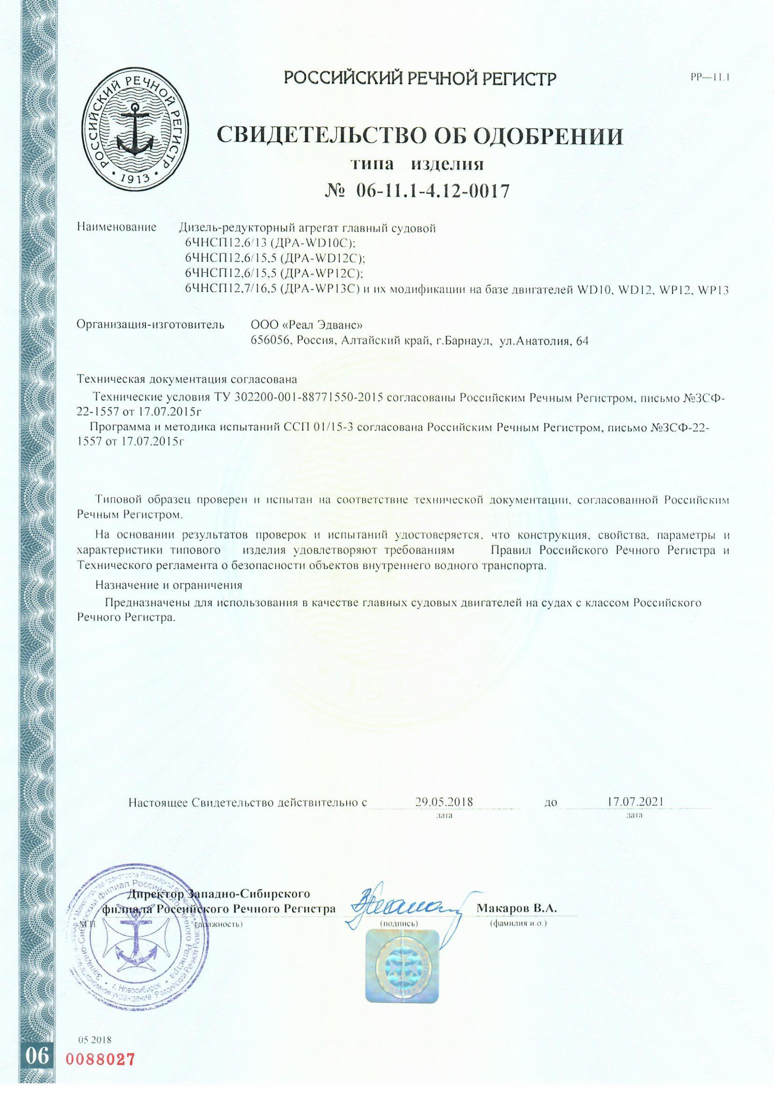 свидетельство об одобрении 06-11.1-4.12-0017 (ДРА)